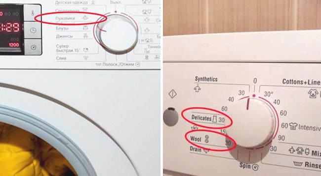 на каком режиме стирать пуховик в машинке