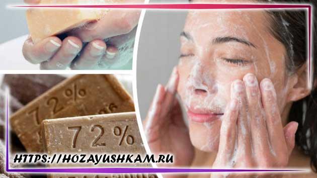 хозяйственное мыло чтобы отмыть кожу